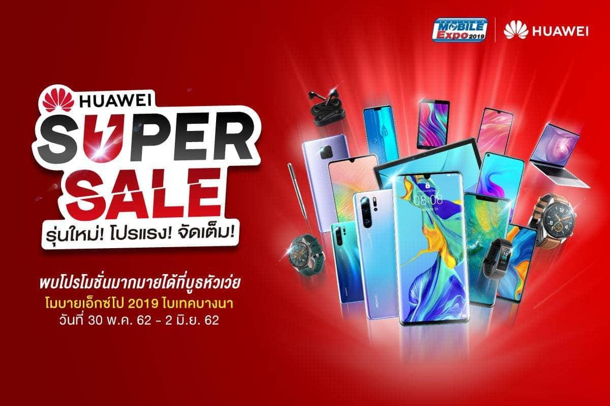 รวมโปรโมชั่น Thailand Mobile Expo 2019 วันที่ 30 พ.ค. - 2 มิ.ย. 2562 32