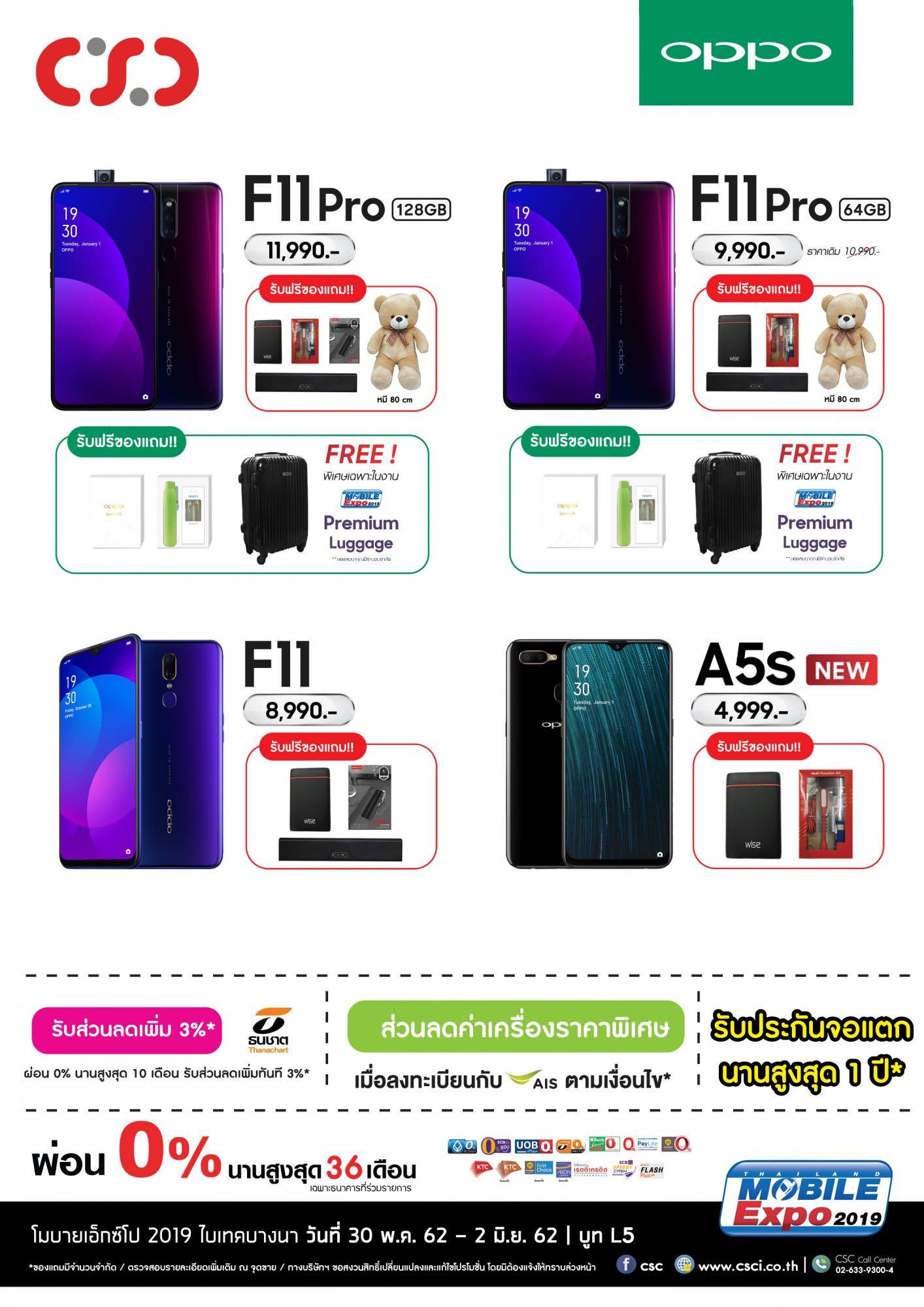 รวมโปรโมชั่น Thailand Mobile Expo 2019 วันที่ 30 พ.ค. - 2 มิ.ย. 2562 8