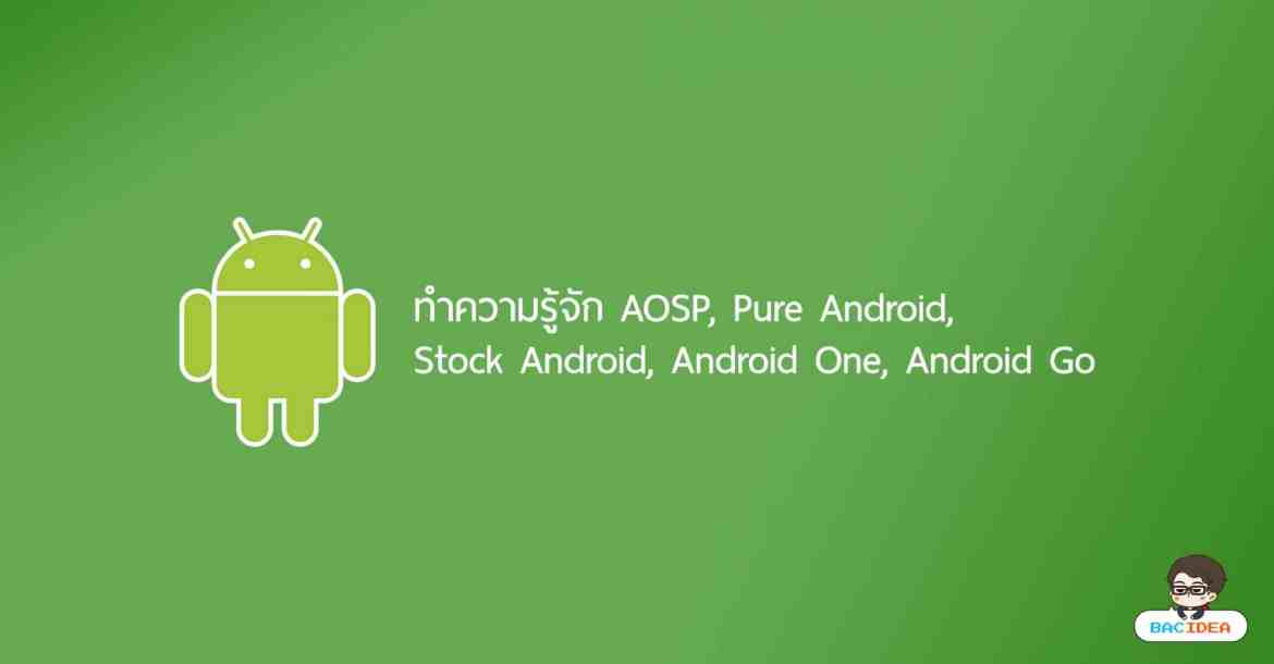 - BACcover 12 - ทำความรู้จัก AOSP, Pure Android, Stock Android, Android One, Android Go