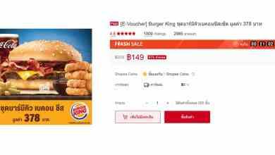 ชี้เป้า สายเบอร์เกอร์กดด่วน คูปอง Burger King ลดสูงสุด 61% - ชี้เป้า สายเบอร์เกอร์กดด่วน คูปอง Burger King ลดสูงสุด 61%