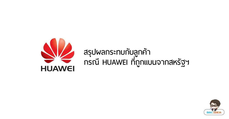 แบน huawei - สรุปผลกระทบกับลูกค้า กรณี HUAWEI ที่ถูกแบนจากสหรัฐฯ