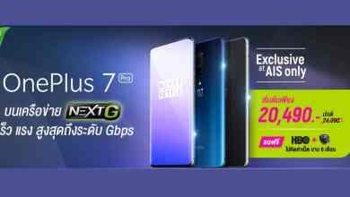 ais จัดโปร oneplus 7 pro ลดราคาเครื่องสูงสุด 5,000 บาท - AIS จัดโปร OnePlus 7 Pro ลดราคาเครื่องสูงสุด 5,000 บาท