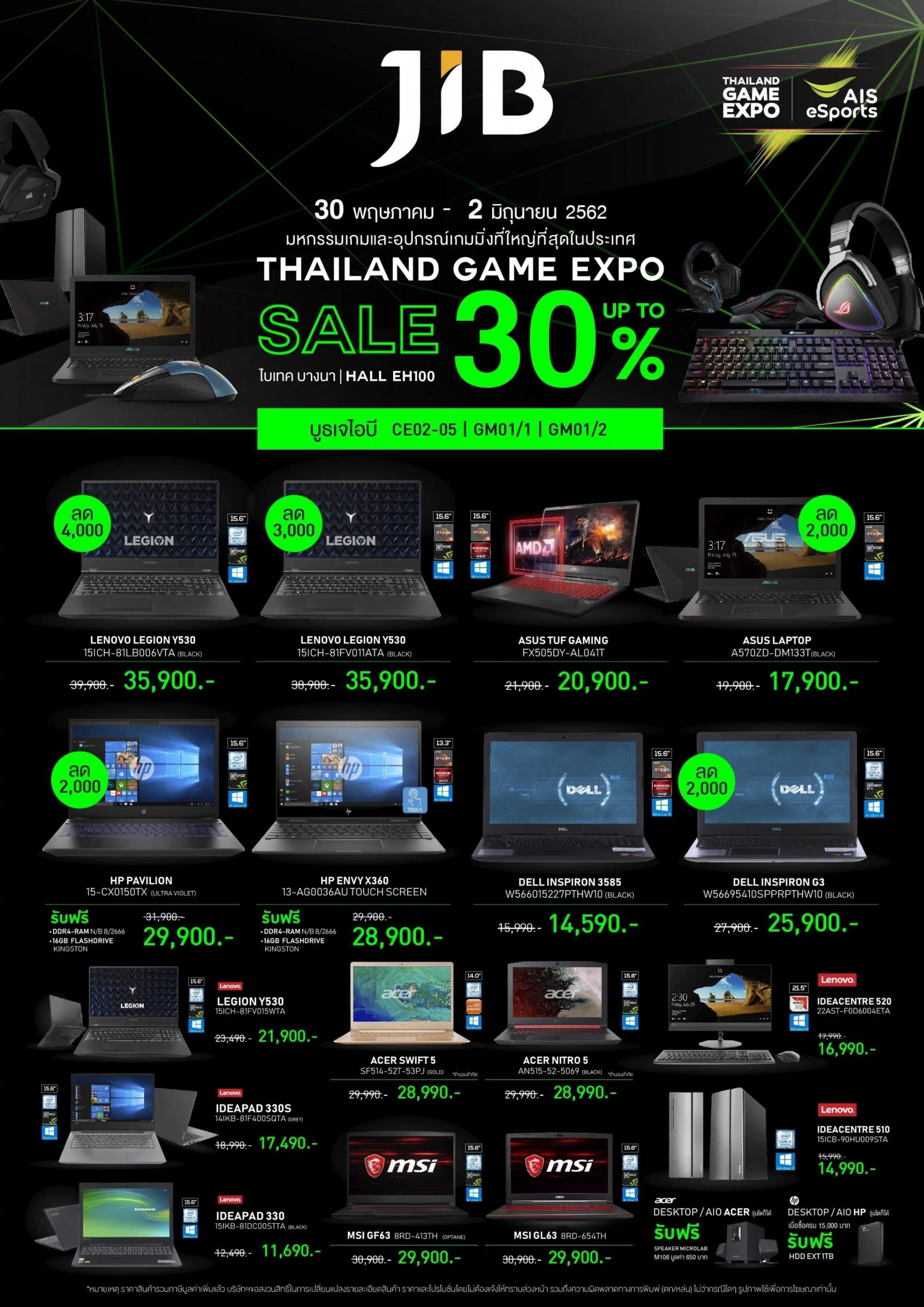 รวมโปรโมชั่น Thailand Mobile Expo 2019 วันที่ 30 พ.ค. - 2 มิ.ย. 2562 43