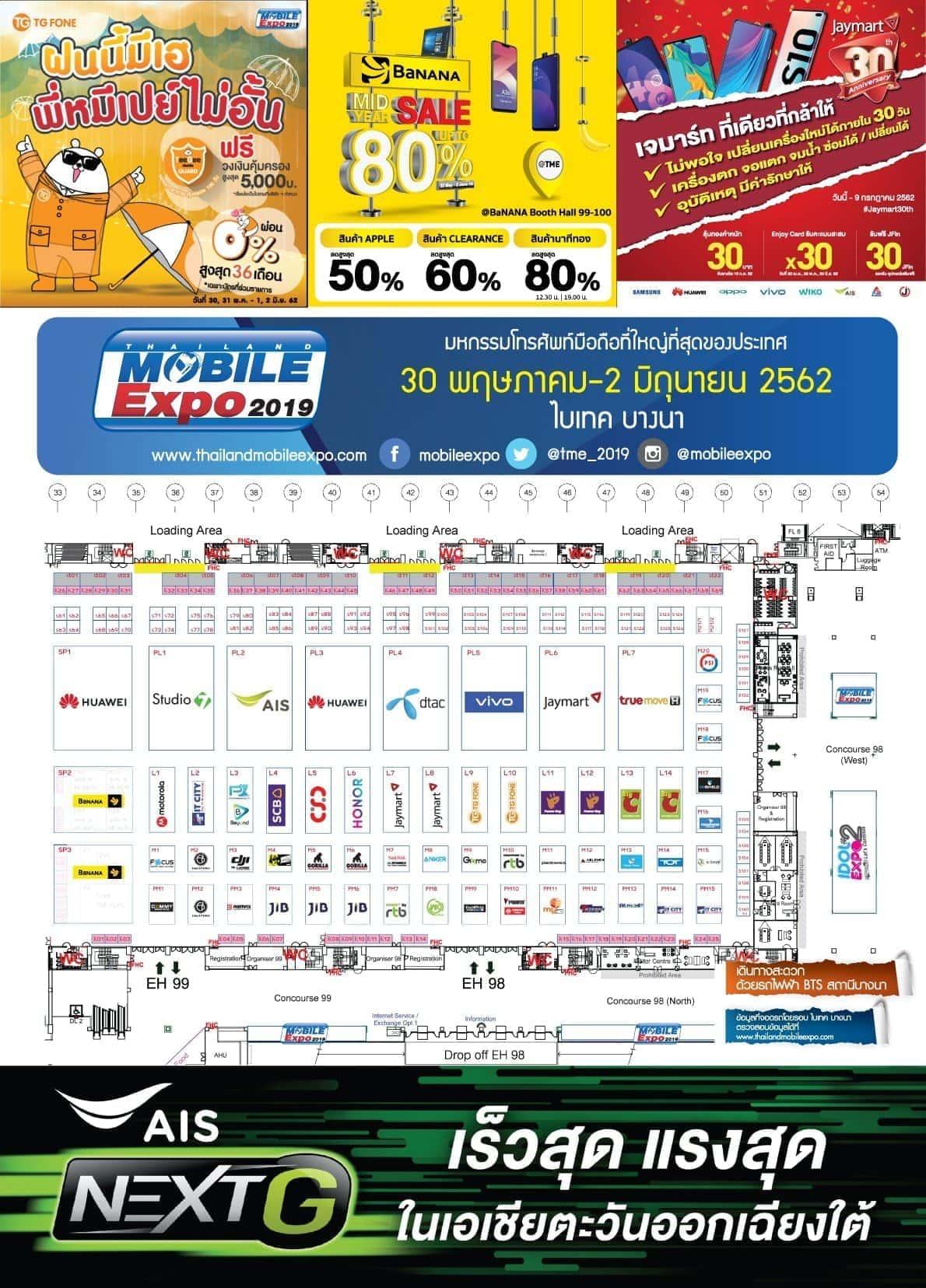 รวมโปรโมชั่น Thailand Mobile Expo 2019 วันที่ 30 พ.ค. - 2 มิ.ย. 2562 4