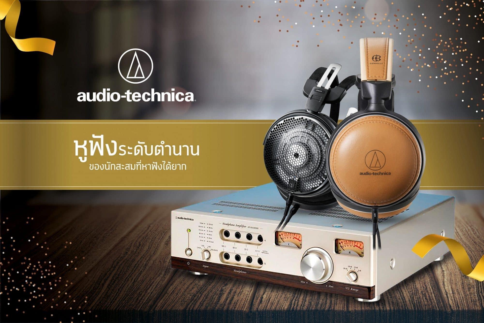 - RTB ยกขบวนหูฟังสุดฮิตราคาพิเศษจากแบรนด์ชื่อดัง มาจำหน่ายในงาน TME2019