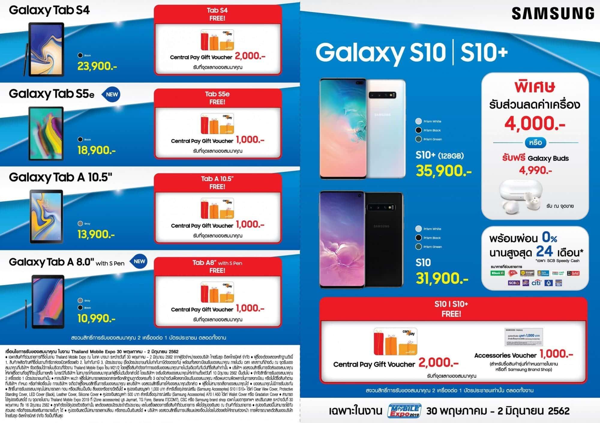 Samsung ส่งมอบความพิเศษสุดยิ่งใหญ่ในงาน Thailand Mobile Expo 2019 - Samsung ส่งมอบความพิเศษสุดยิ่งใหญ่ในงาน Thailand Mobile Expo 2019
