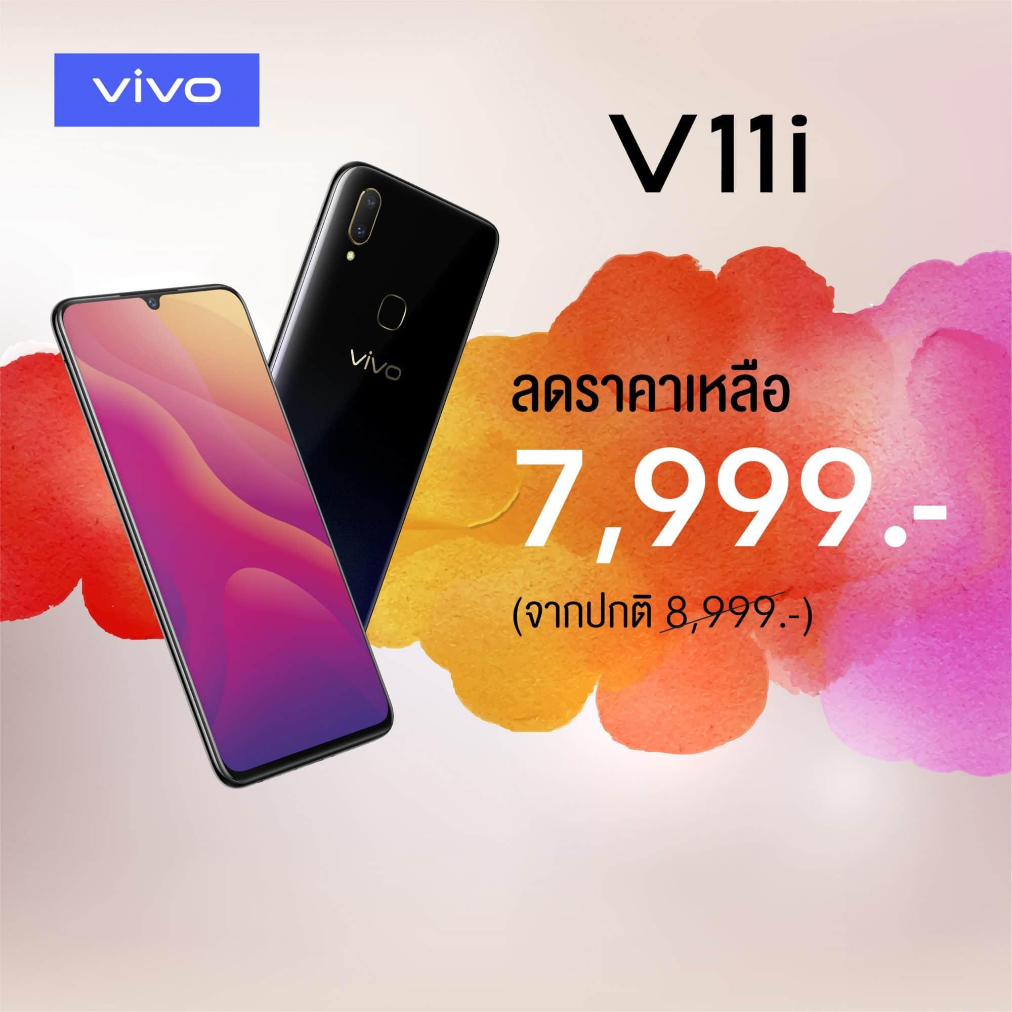 - Summer Sale Promotion 1040x1040 01 - Vivo จัดซัมเมอร์เซลล์ ลดราคาท้าลมร้อน