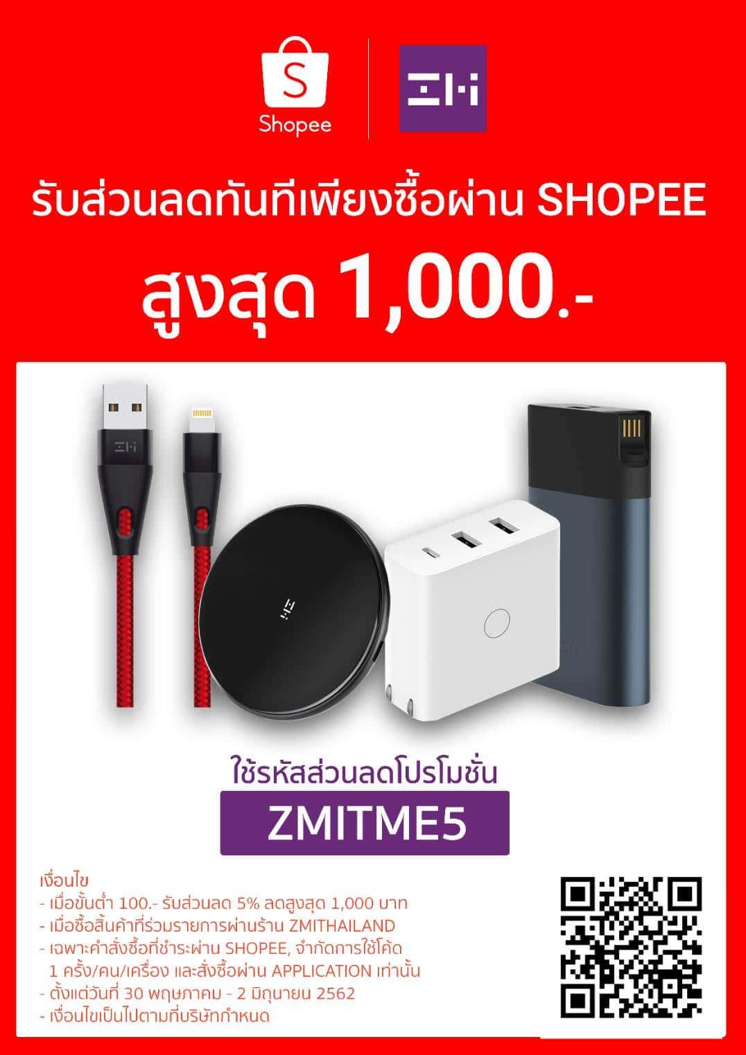 zmi zmi thailand - แนะนำสินค้าเด่นจาก ZMI Thailand ตัวแทนอย่างเป็นทางการ