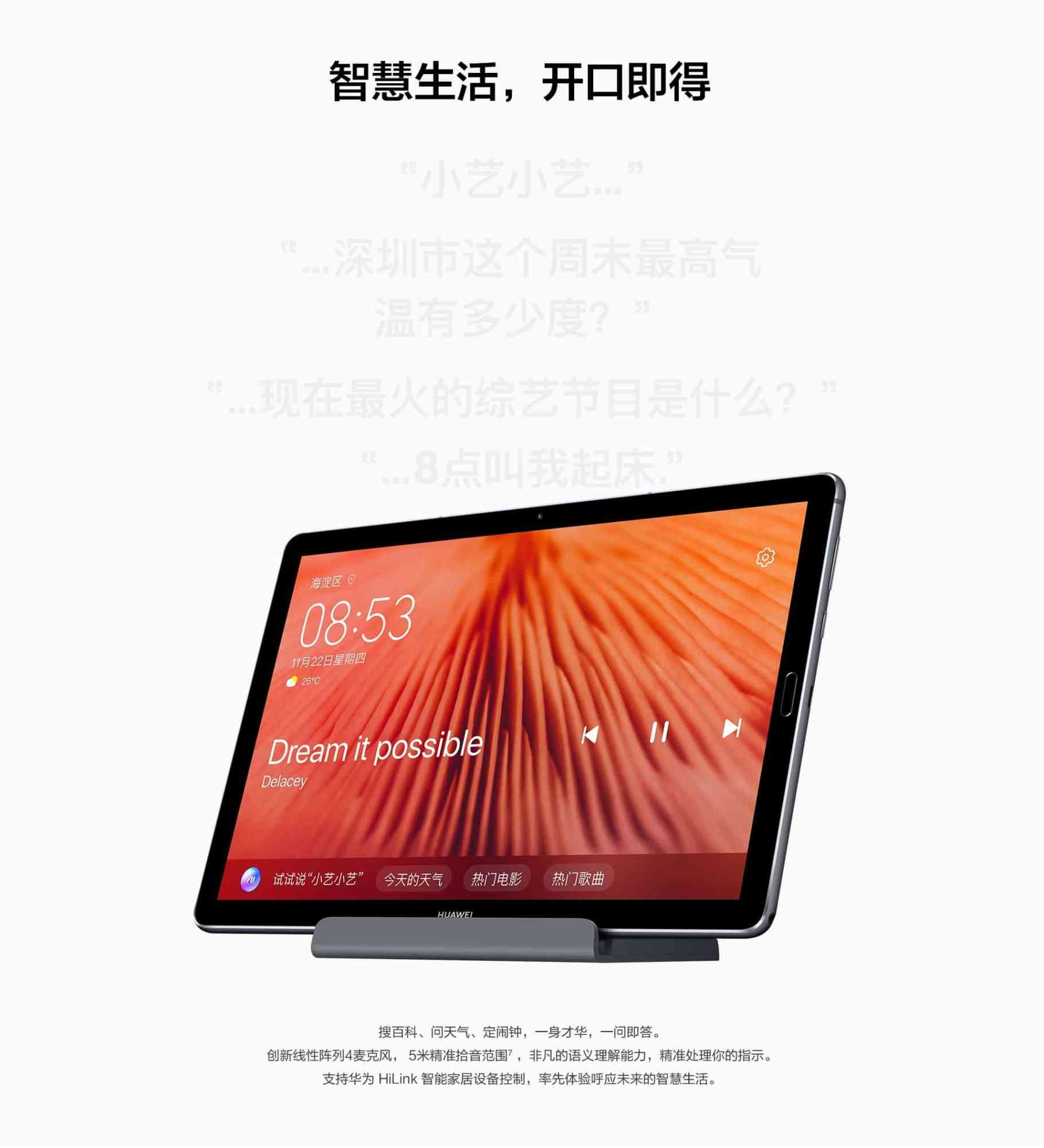 เปิดตัว HUAWEI MediaPad M6 แท็บเล็ตจอ 10.8 นิ้วเพื่อความบันเทิง ใช้ชิปเซ็ตรุ่นท็อป 6