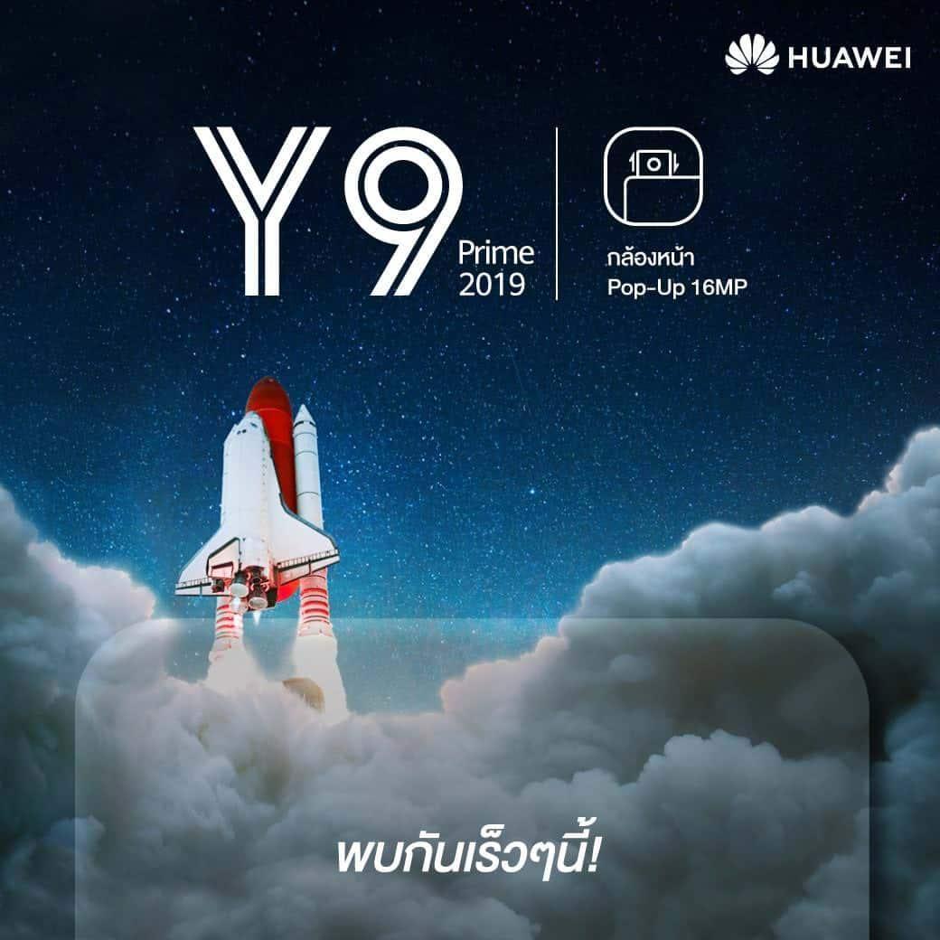 เตรียมเปิดตัว HUAWEI Y9 Prime รุ่นสุดคุ้ม กล้องป๊อปอัพในไทย - เตรียมเปิดตัว HUAWEI Y9 Prime รุ่นสุดคุ้ม กล้องป๊อปอัพในไทย