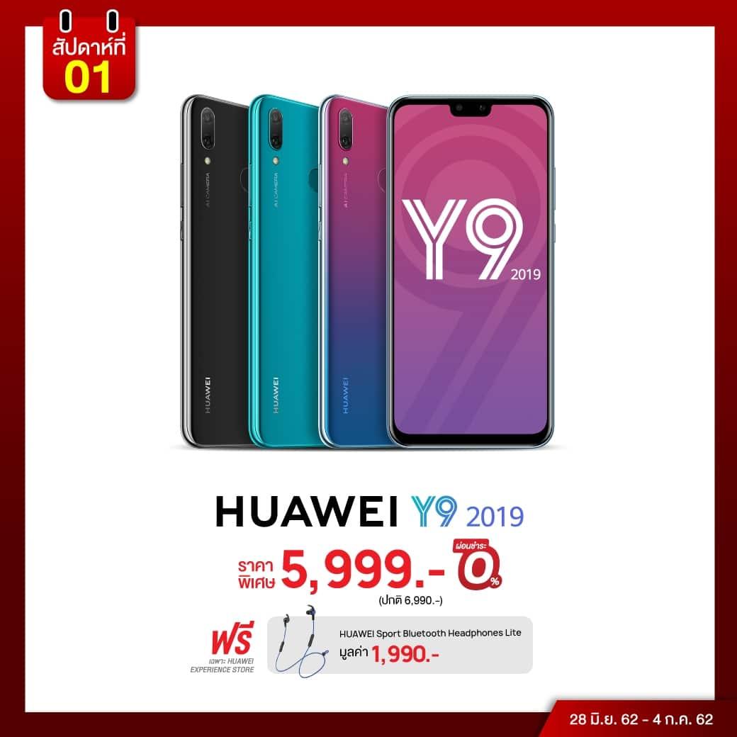 - HUAWEI จัดโปรโมชั่น HUAWEI Grand Sale 2019 รับสิทธิ์ 3 ต่อ ผ่อนยาว 36 เดือน พร้อมลุ้นรับ BMW