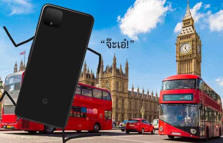 หลุดตามมาตรฐานกูเกิ้ล มีคนตาดีเจอ Google Pixel 4 ตัวเป็น ๆ โผล่กลางกรุงลอนดอน - หลุดตามมาตรฐานกูเกิ้ล มีคนตาดีเจอ Google Pixel 4 ตัวเป็น ๆ โผล่กลางกรุงลอนดอน