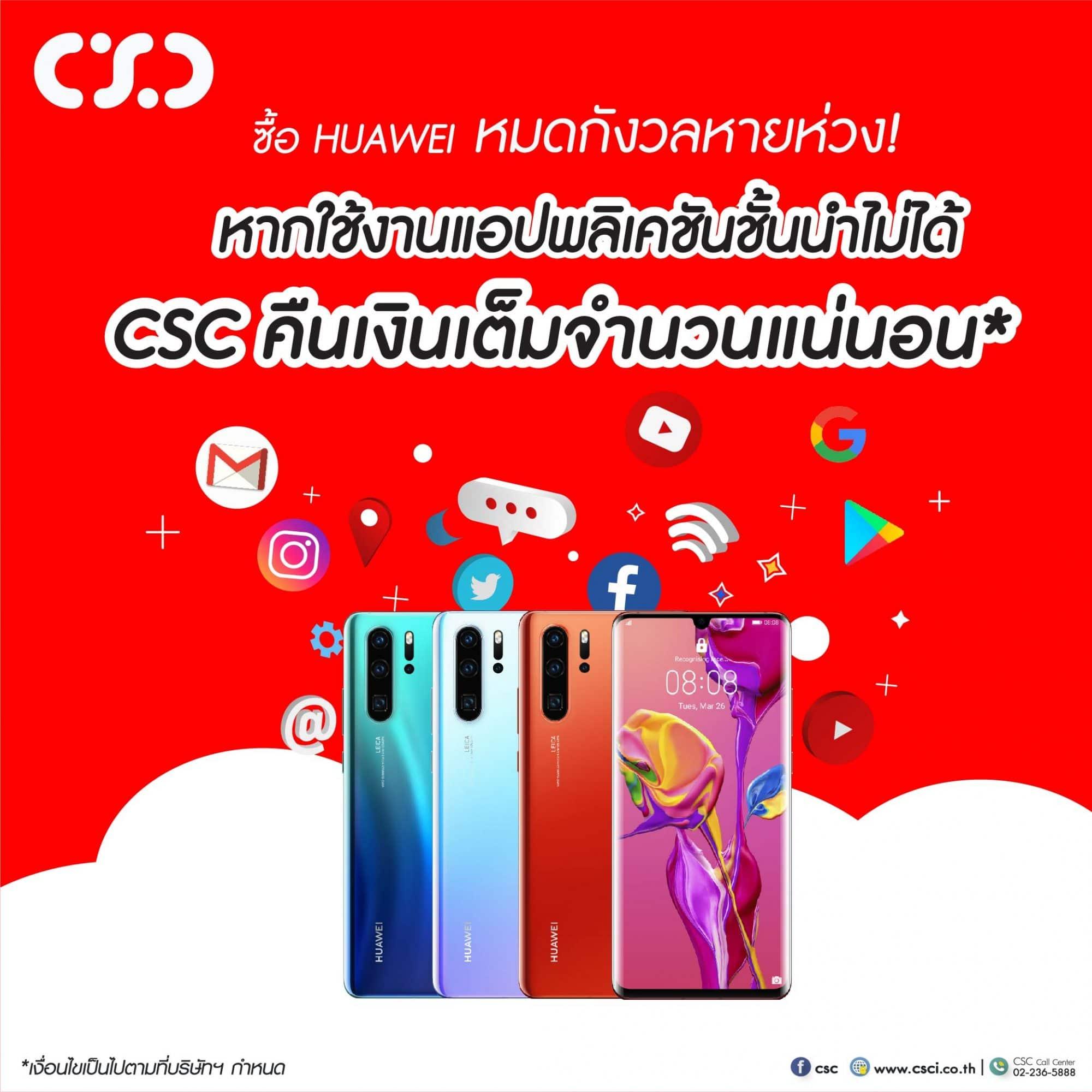 เมื่อซื้อมือถือ Huawei ที่ CSC หากใช้งานแอปพลิเคชั่นชั้นนำไม่ได้ CSC คืนเงินเต็มจำนวนแน่นอนนาน 2 ปี 2