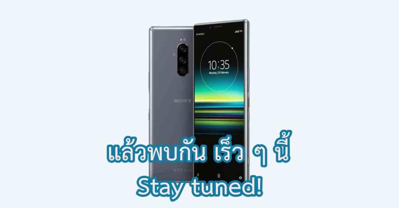 Sony Thai แย้ม เตรียมพบ Sony Xperia 1 ในไทยเร็วๆ นี้ - Sony Thai แย้ม เตรียมพบ Sony Xperia 1 ในไทยเร็วๆ นี้