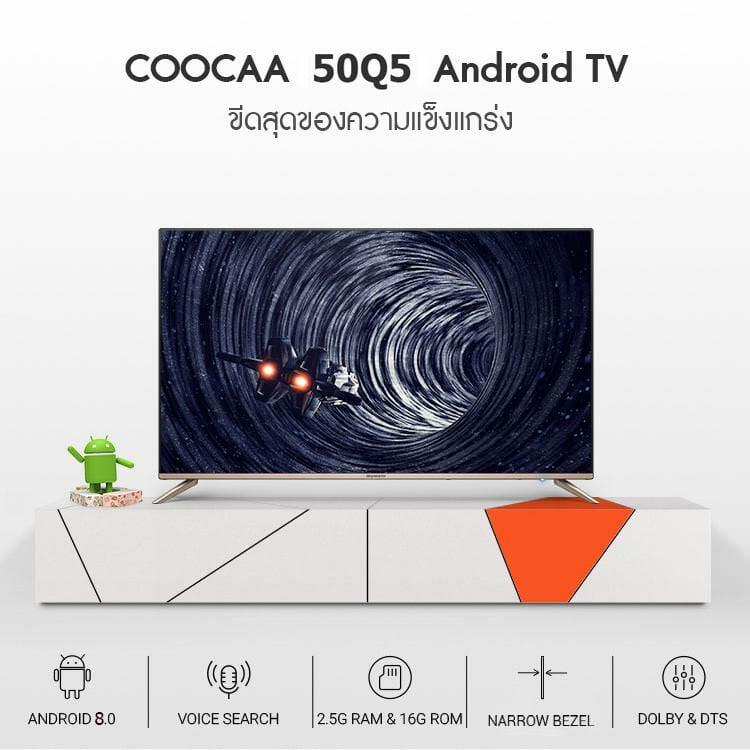 ดีลเด็ด! ทีวี Coocaa 50 นิ้ว 4K Android TV ราคาเพียง 10,990.- 4