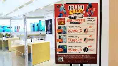 - ส่องโปร HUAWEI Grand Sale สัปดาห์ที่ 4 มาครบทุกตัวท็อป