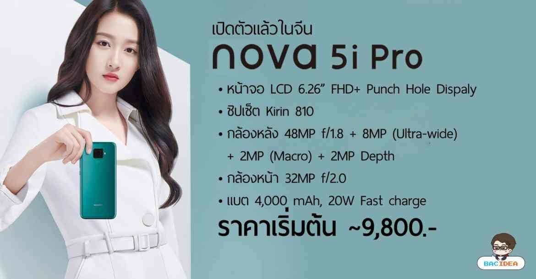 เปิดตัวแล้วในจีน huawei nova 5i pro รุ่นเล็กสเปกไม่เล็ก เริ่มต้นประมาณ 9,800.- - เปิดตัวแล้วในจีน HUAWEI Nova 5i Pro รุ่นเล็กสเปกไม่เล็ก เริ่มต้นประมาณ 9,800.-