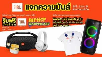 - มหาจักร จัดโปรโมชั่น ซื้อสินค้าแถมบัตรคอนเสิร์ต Hip-Hop Wonderland
