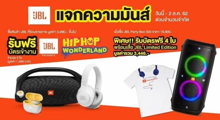 มหาจักร จัดโปรโมชั่น ซื้อสินค้าแถมบัตรคอนเสิร์ต Hip-Hop Wonderland - มหาจักร จัดโปรโมชั่น ซื้อสินค้าแถมบัตรคอนเสิร์ต Hip-Hop Wonderland