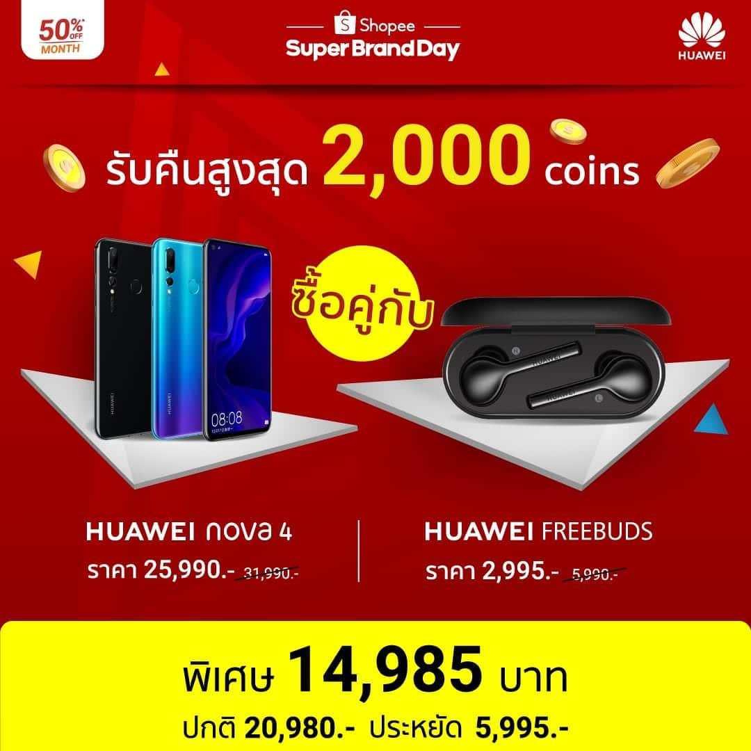 NSquared จัดโปร Huawei Super Brand Day ลดราคาทุกชิ้นตั้งแต่อุปกรณ์เสริมยันโน้ตบุ๊ก 9