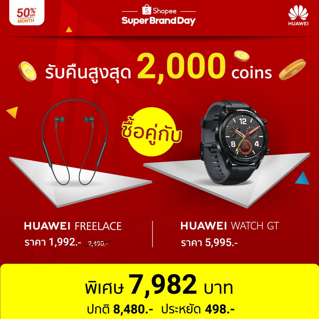 NSquared จัดโปร Huawei Super Brand Day ลดราคาทุกชิ้นตั้งแต่อุปกรณ์เสริมยันโน้ตบุ๊ก 12