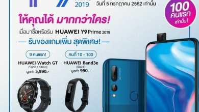 - HUAWEI จัดโปรโมชั่นสุดว้าว ลูกค้า HUAWEI Y9 Prime 2019 สิทธิ์รับของสมนาคุณสูงสุดถึง 6,980 บาท