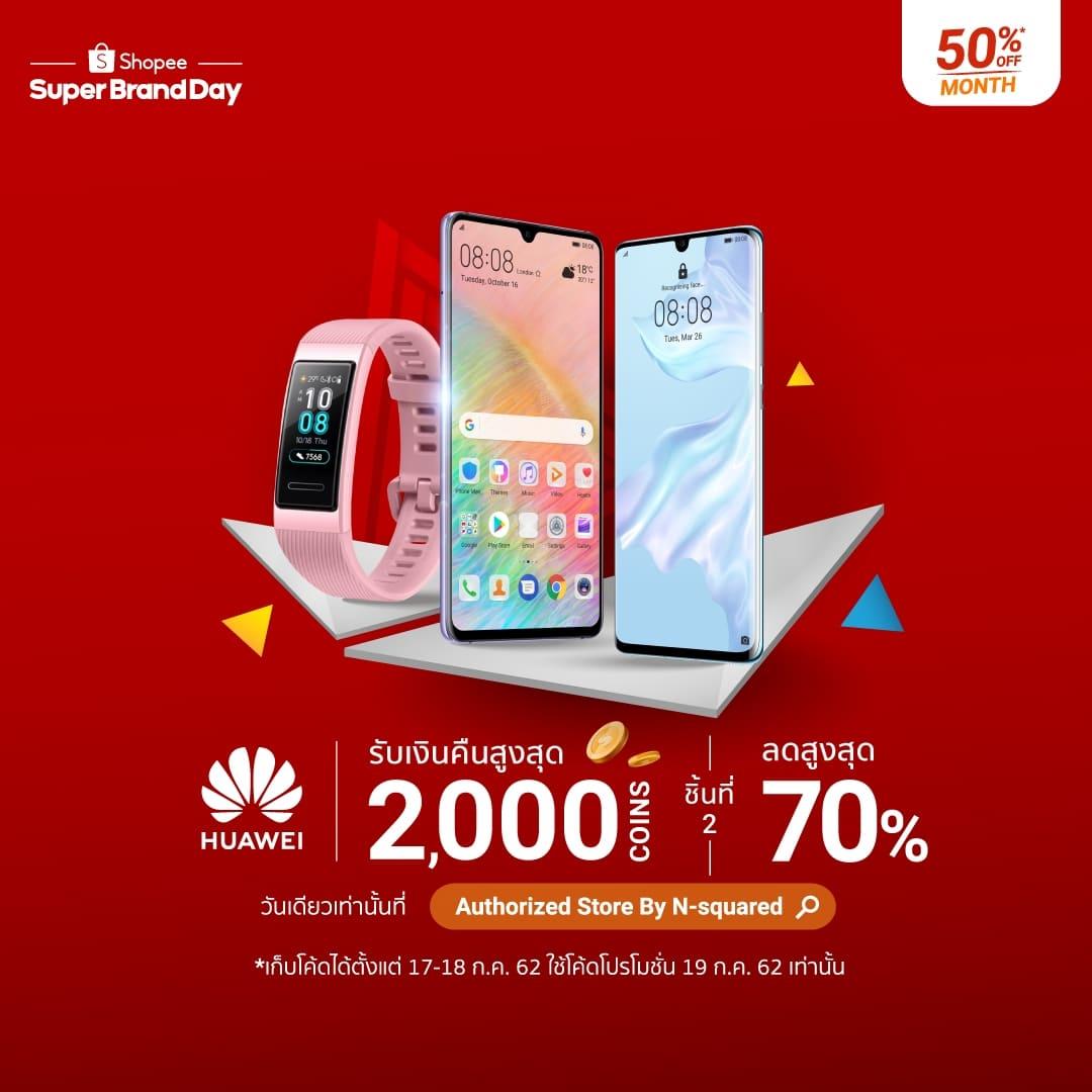NSquared จัดโปร Huawei Super Brand Day ลดราคาทุกชิ้นตั้งแต่อุปกรณ์เสริมยันโน้ตบุ๊ก 5