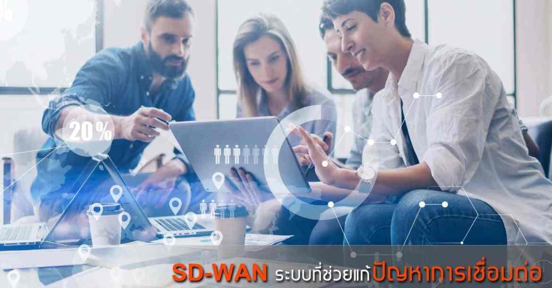 sd-wan ระบบที่ช่วยแก้ปัญหาเน็ตของบริษัทที่มีหลายสาขา - SD-WAN ระบบที่ช่วยแก้ปัญหาการเชื่อมต่อของบริษัทที่มีหลายสาขา