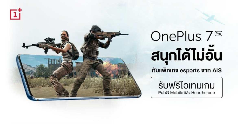 AIS จัดโปร eSports ลดค่าเครื่อง OnePlus 7 Pro สูงสุด 5,000.- - AIS จัดโปร eSports ลดค่าเครื่อง OnePlus 7 Pro สูงสุด 5,000.-