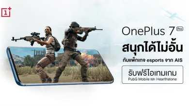 - AIS จัดโปร eSports ลดค่าเครื่อง OnePlus 7 Pro สูงสุด 5,000.-