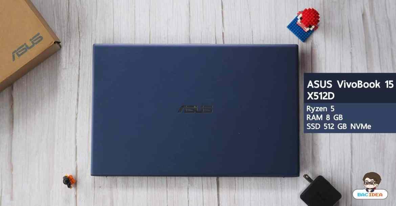 vivobook 15 - รีวิว ASUS VivoBook 15 X512D ขุมพลัง Ryzen 5 แรม 8 ใช้ SSD NVMe ในราคา 16,990.-