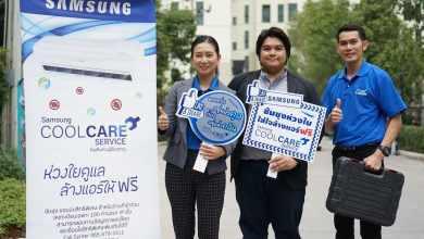 Samsung ส่งแคมเปญ 'Cool Care Service' บริการล้างแอร์ฟรีถึงบ้าน - Samsung ส่งแคมเปญ 'Cool Care Service' บริการล้างแอร์ฟรีถึงบ้าน