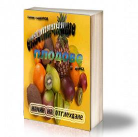 Book Cover: Екзотичните плодове у дома - Начин на отглеждане
