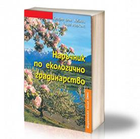 Book Cover: Наръчник по екологично градинарство
