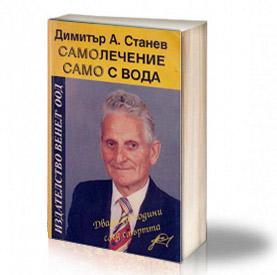 Book Cover: Самолечение само с вода - Димитър Станев