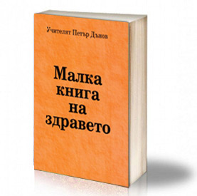 Book Cover: Малка книга на здравето - Петър Дънов