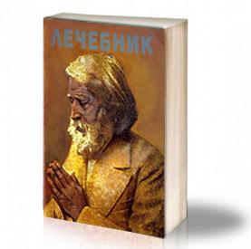 Book Cover: Лечебник - Петър Дънов