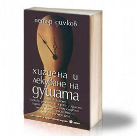 Book Cover: Хигиена и лекуване на душата - Петър Димков