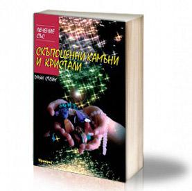 Book Cover: Лечение със скъпоценни камъни и кристали - Даян Стейн