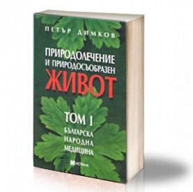 Book Cover: Българска народна медицина - Петър Димков