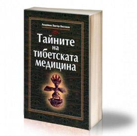 Book Cover: Тайните на тибетската медицина - Виктор Востоков
