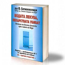 Book Cover: Водата лекува, лекарствата убиват - д-р Ф. Батманжелидж