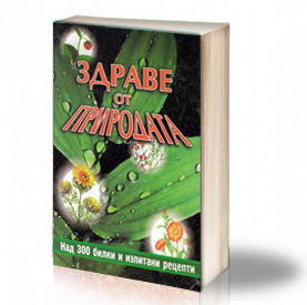 Book Cover: Здраве от природата