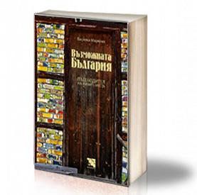 Book Cover: Възможната България. Пътеводител на живите места - Василка Маркова