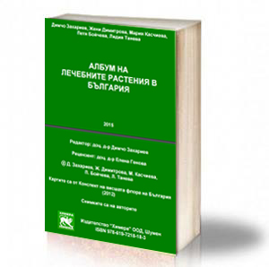 Book Cover: Албум на лечебните растения в България