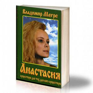 Book Cover: Анастасия - Владимир Мегре