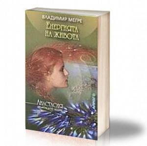 Book Cover: Енергията на живота - Владимир Мегре