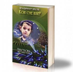 Book Cover: Кои сме ние - Владимир Мегре