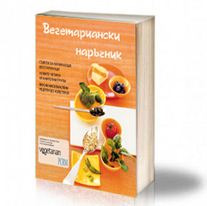 Book Cover: Вегетариански наръчник