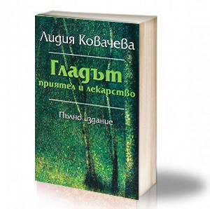 Book Cover: Гладът приятел и лекарство - Лидия Ковачева